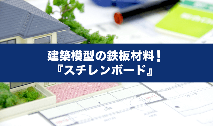 建築模型の鉄板材料!『スチレンボード』