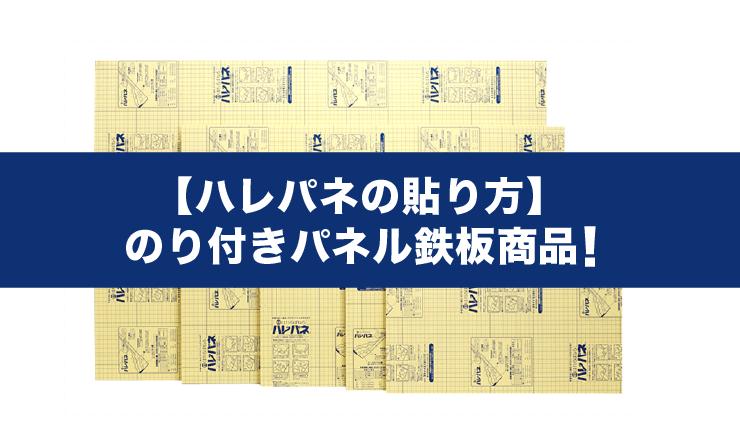 【ハレパネの貼り方】 のり付きパネル鉄板商品!
